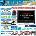 Lenovo製 M72z All-in-One 一体型20インチ Core i5-3470s 2.90GHz メモリ4GB HDD250GB DVDマルチ WLAN付 MAR Windows10 Home 64bit済 プロダクトキー付