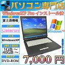 富士通製 機種問わず A4サイズのみ Celeron以上 メモリ1GB〜 HDD40GB〜 DVDドライブ Windows XP Professional済 プロダクトキー付【..