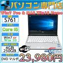 13.3型ワイド 富士通製 LIFEBOOK S761 Corei5 2520M-2.5GHz メモリ4GB HDD250GB マルチドライブ 無線LAN付 Windows7 Pro & MAR Windows10 Home プロダクトキー付属【中古】