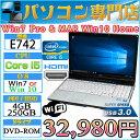 15.6型ワイド FMV製 E742 Core i5 3320M-2.6GHz メモリ4GB HDD250GB DVDドライブ 無線LAN付 MAR Windows7Pro MAR Windows10 Homeプロダクトキー付【HDMI,テンキー,USB3.0】【中古】