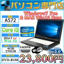 15.6型ワイド FMV製 A572 Core i3 3110M-2.4GHz メモリ4GB HDD250GB DVDドライブ 無線LAN付 Windows7Pro 32bit 64bit,MAR Windows10 Home 64bit選択可能【HDMI搭載,USB 3.0】【中古】
