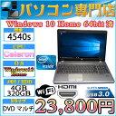 15.6型ワイド HP製 ProBook 4540s Celeron B840 1.9GHz メモリ4GB HDD320GB マルチ 無線LAN内蔵 Windows10 Home 64bit済【中古】【HDMI..