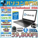 15.6型ワイド HP製 ProBook 450 G1 Corei5 4200M 2.5GHz(第四世代) メモリ8GB 新品SSD120GB マルチ 無線LAN内蔵 Windows10 Professiona..