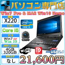 12.1型ワイド Lenovo製 ThinkPad X220 Core i5 2520M-2.5GHz メモリ4GB HDD320GB 無線LAN付 Win7Pro MAR Windows10 Home 64bit済 プロダクトキー付【DisplayPort Webカメラ,WiMAX】【中古】