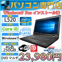 15.6型ワイド Lenovo ThinkPad L520 Corei5 2520M 2.5GHz メモリ4GB HDD250GB マルチ 無線LAN付 Windows7Pro済 プロダクトキー付【eSAT..