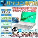 Panasonic CF-S9 Core i5 2.40GHz メモリ4GB HDD250GB DVDマルチ 無線LAN付 Windows10 Home 64bit済 プロダクトキー付属【中古】【05P0…