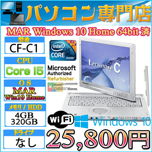 12.1型 タッチパネル式 Panasonic CF-C1 Core i5 2.4GHz メモリ4GB HDD320GB 無線LAN付 Windows10 Home 64bit済 プロダクトキー付属【中古】【05P03Dec16】【1201_flash】