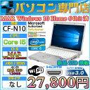 Panasonic CF-N10 Core i5 2520M 2.5GHz メモリ4GB 新品SSD120GB 無線LAN付 Windows10 Home 64bit済 プロダクトキー付属【HDMI】【USB ..