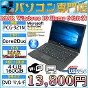 15.4型 SONY製 VAIO PCG-9Z1N (VGN-BZAAPS) Core2Duo P8600-2.26GHz メモリ4GB HDD250GB マルチ WLAN内蔵 MAR Windows10 Home 64bit済 ..