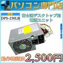 数量限定 ディスクトップパソコン 電源ユニット 富士通 ESPRIMO D550/A、D550/AX 電源Box DPS-230LB 230W【中古】【05P03Dec16】