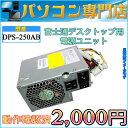 数量限定 ディスクトップパソコン 電源ユニット 富士通 ESPRIMO D5280 電源Box DPS-250AB 250W【中古】【05P03Dec16】