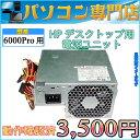 数量限定 ディスクトップパソコン 電源ユニット ヒューレット・パッカード HP Compaq Business Desktop 6000Pro SFF 240W【中古】【05P03Dec16】【1201_flash】