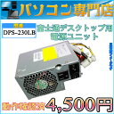 数量限定 ディスクトップパソコン 電源ユニット 富士通 ESPRIMO D551/D 電源Box DPS-230LB 230W【中古】【05P03Dec16】【1201_flash】