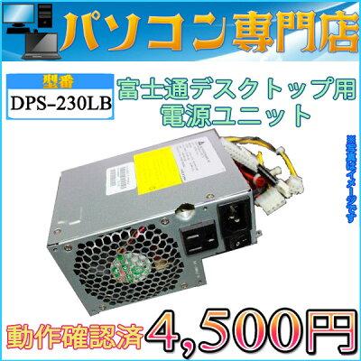 数量限定ディスクトップパソコン電源ユニット富士通ESPRIMOD581/D電源BoxDPS-230LB230W【中古】【05P06Aug16】