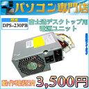 数量限定 ディスクトップパソコン 電源ユニット 富士通 ESPRIMO D5390 電源Box DPS-230PB 230W【中古】【05P03Dec16】【1201_flash】