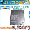 数量限定 ディスクトップパソコン 電源ユニット ヒューレット・パッカード HP Compaq Business Desktop 8100Elite SFF 240W【中古】【05P03Dec16】【1201_flash】