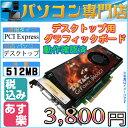グラフィックボード ZOTAC NVIDIA GeForce 9600GT 512MB PCI EXP【中古】【05P03Dec16】