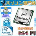 数量限定 ディスクトップ用 動作確認済 Intel製 Pentium Dual-Core Processor E2200 2.2GHz 1M Cache,800MHz FSB, LGA775【中古】【ヤマトDM便発送 代引き使用送料別】【05P03Dec16】