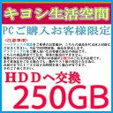 ★単品購入不可★デスクトップパソコンHDD変更オプション 内蔵3.5インチHDD160GB⇒250GBへ変更 【32bitと64bit対応】