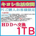 ★単品購入不可★デスクトップパソコンHDD変更オプション 内蔵3.5インチHDD250GB⇒1TBへ変更 【32bitと64bit対応】