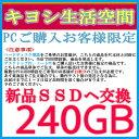 ★単品購入不可★デスクトップ、ノートパソコンHDD変更オプション ⇒新品SSD240GBへ変更 【32bitと64bit対応】