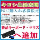 ★単品購入不可★【当店パソコンとセット購入可】USB接続キー...