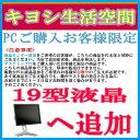 ★単品購入不可★【当店パソコンとセット購入可】19インチ液晶モニター パソコンと同時購入