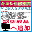 ★単品購入不可★【当店パソコンとセット購入可】23インチ液晶モニター パソコンと同時購入