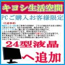 ★単品購入不可★【当店パソコンとセット購入可】24インチ液晶モニター パソコンと同時購入
