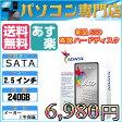 新品未開封 未使用 2.5インチ 高速SSD ハードディスク S-ATAタイプ 容量:240GB 【新品】【メーカー3年保証】【P01Jul16】【0707bonus_coupon】