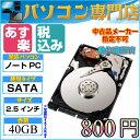 数量限定 ノートパソコン用 2.5インチ 動作確認済 フォーマット済 S-ATAタイプ 中古ハードディスク HDD40GB 【中古】【05P03Dec16】