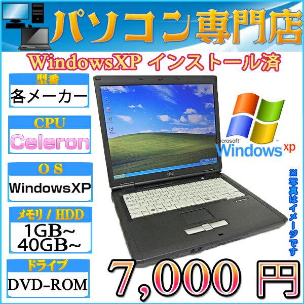 各メーカー 機種問わず A4サイズ〜 Celeron以上 メモリ1GB〜 HDD40GB〜 DVDドライブ Windows XP Pro & Home済 プロダクトキー付【中古】