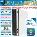 富士通製 Dシリーズ Celeron-430 1.80GHz...