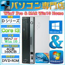 FMV製 Dシリーズ Core I3 530-2.93GHz メモリ4GB HDD160GB DVDドライブ Windows7Pro & MAR Windows10 Home【中古】