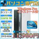 FMV製 Dシリーズ Core I3 530-2.93GHz メモリ4GB HDD160GB DVDドライブ Windows7Pro & Windows10Pro【中古】【05P03Dec16】【12