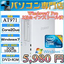 EPSON製 AT971 Core2Duo-2.93GHz メモリ2GB HDD160GB DVDドライブ Windows7 Professional 32bit済 プロダクトキー付属【中古】【05P03..