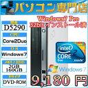 富士通製 D5290 Core2Duo-2.93GHz メモリ2GB HDD160GB DVDドライブ Windows7 Pro 32bit DtoD領域有 プロダクトキー付 【中古】【05P03Dec16】【1201_flash】