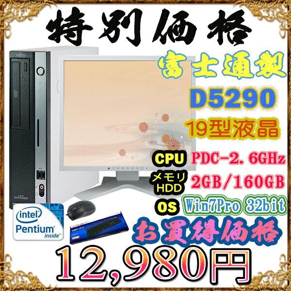 FMV製 D5290 Pentium Dual Core-2.6GHz メモリ2GB HDD160GB DVDドライブ 19型液晶搭載 Windows7 Professional 32bit済 DtoD領域有 プロダクトキー付属【新品マウス&キーボード付】【中古】