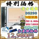 FMV製 D5290 Pentium Dual Core-2.6GHz メモリ2GB HDD160GB DVDドライブ 19型液晶搭載 Windows7 Professional 32bit済 DtoD領域有 プロダクトキー付属【新品マウス&キーボード付】【中古】【05P03Dec16】【1201_flash】