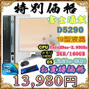 FMV製 D5290 Core2Duo-2.93GHz メモリ2GB HDD160GB DVDドライブ 19型液晶搭載 Windows7 Professional 32bit済 DtoD領域有 プロダクトキ..