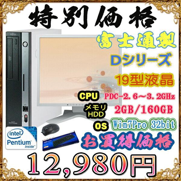 富士通製 Dシリーズ Pentium Dual Core-2.6〜3.2GHz メモリ2GB HDD160GB DVDドライブ 19型液晶搭載 Windows7 Professional 32bit済 DtoD領域有 プロダクトキー付属【新品マウス&キーボード付】【中古】