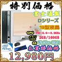 富士通製 Dシリーズ Pentium Dual Core-2.6〜3.2GHz メモリ2GB HDD160GB DVDドライブ 19型液晶搭載 Windows7 Professional 32bit済 Dto..