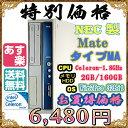 NEC製 Mate タイプMA Celeron-1.8GHz メモリ2GB HDD160GB DVDドライブ Windows7 Professional 32bit済 DtoD領域有 プロダクトキー付【..