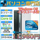FMV製 Dシリーズ Core I3 530-2.93GHz メモリ4GB HDD160GB DVDドライブ Windows7Pro & MAR Windows10 Home【中古】【05P03Dec16】【120…