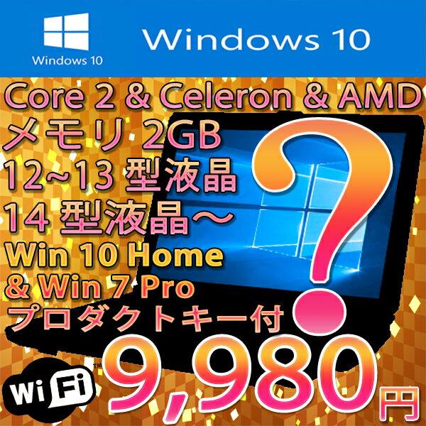 12〜13型 & 14型液晶〜 シークレットノートPC メモリ2GB HDD80GB DVDドライブ 無線LAN付 MAR Windows10 Home 32bit【中古】