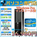 HP製 Compaq Core i3 2100-3.10GHz〜 メモリ4GB HDD250GB DVDドライブ Windows7&Windows10済【中古】【05P03Dec16】【1201_flash】