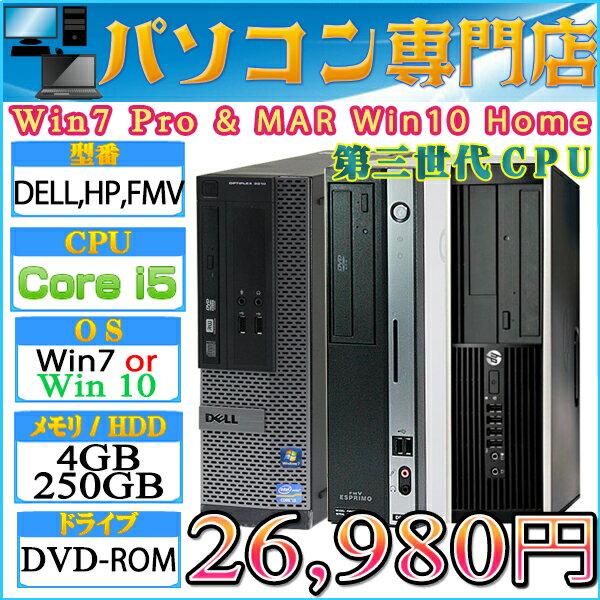 HP DELL 富士通製 第三世代 Core i5 3470-3.20GHz〜 メモリ4GB HDD250GB DVDドライブ Windows7&Windows10済【中古】