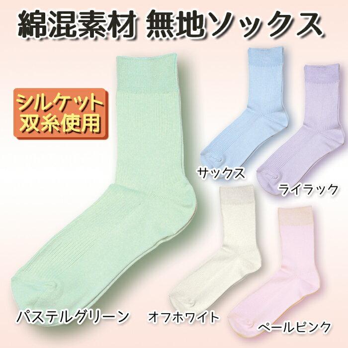 ★履きやすい綿混素材★無地リブソックス★レディース/靴下/くつした