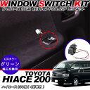 ハイエース 200系 4型 パワーウィンドウスイッチ 助手席用 LED付き 標準/ワイドボディ