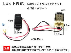 パワーウインドウオート化ユニットトヨタ/ホンダ/日産/ダイハツ車用オートウインドウユニット/パワーウィンドウスイッチ
